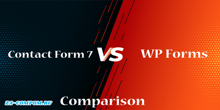 Contact Form 7 против WP Forms