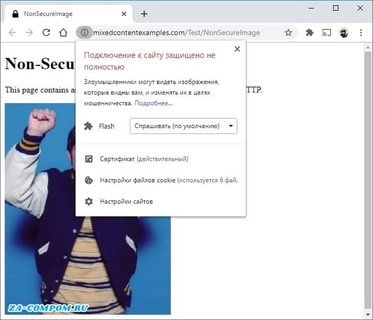 Устранение проблемы смешанного контента для улучшения SEO в WordPress