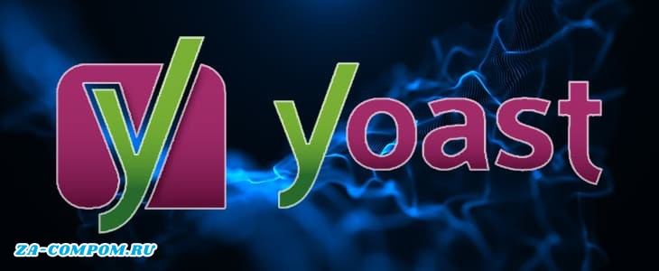Как использовать плагин Yoast SEO для WordPress