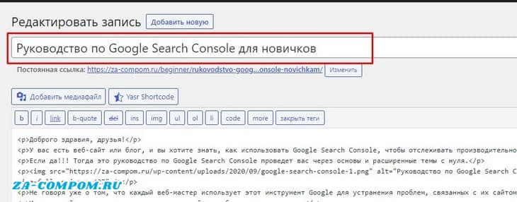 Оптимизируйте тег H1 для лучшего SEO в WordPress