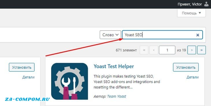 Плагин Search Yoast SEO