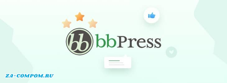 Форум bbPress для WordPress